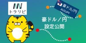 トラリピ 豪ドル円 設定