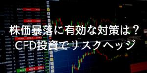 リスクヘッジは投資の鉄則!株価暴落に有効な3つの対策を解説【簡単】
