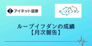 【ループイフダン成績】ブログ公開 30万円で月利1%超で運用中!