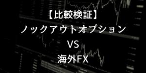 """ノックアウトオプションと海外FXの決定的な違いとは?【税金""""超""""優遇!】"""