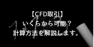 【必要資金】CFD取引はいくらから?銘柄別に証拠金計算方法を解説