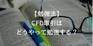 CFD 勉強