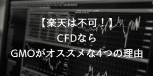 楽天証券 CFD